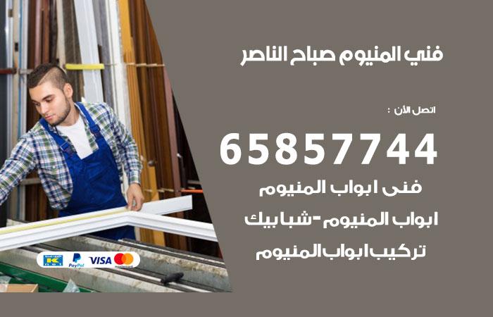 صيانة المنيوم فني محترف صباح الناصر