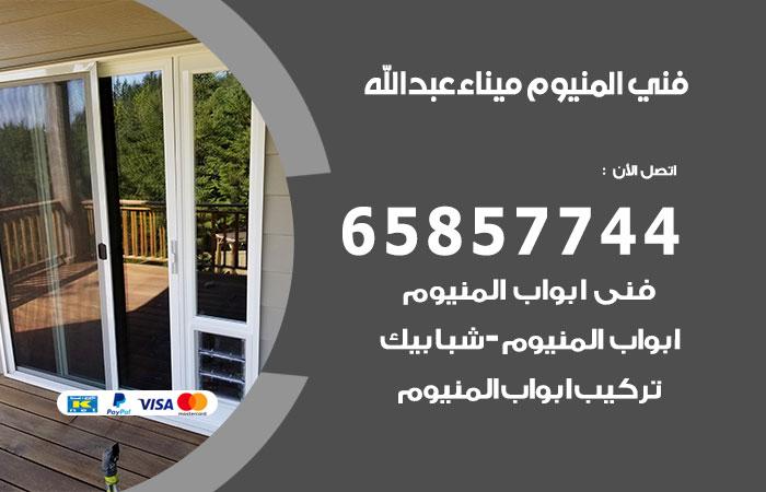 صيانة المنيوم فني محترف ميناء غبدالله
