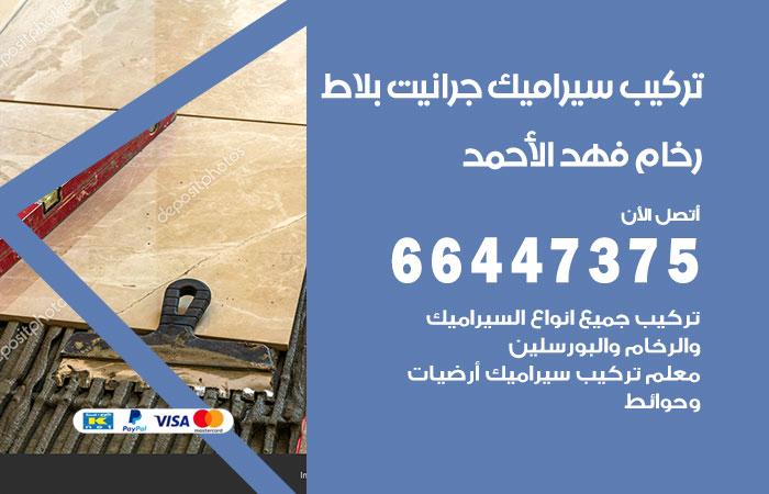 فني تركيب سيراميك فهد الاحمد