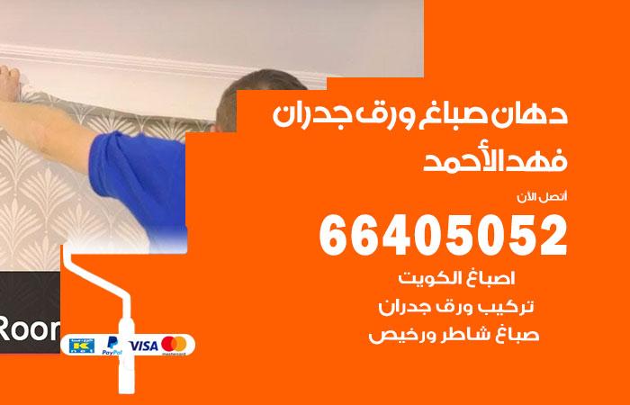 رقم فني صباغ فهد الاحمد