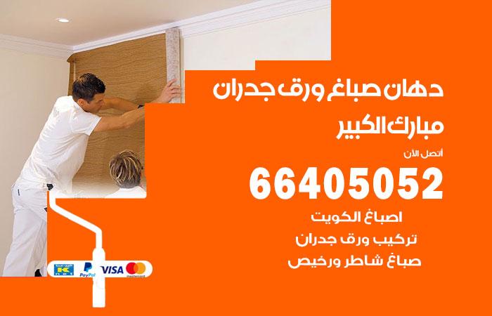 رقم فني صباغ مبارك الكبير