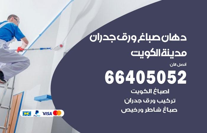 رقم فني صباغ الكويت