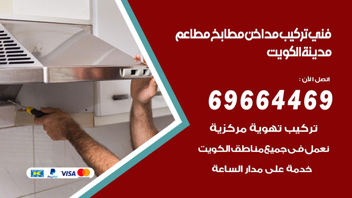 تركيب مداخن الكويت