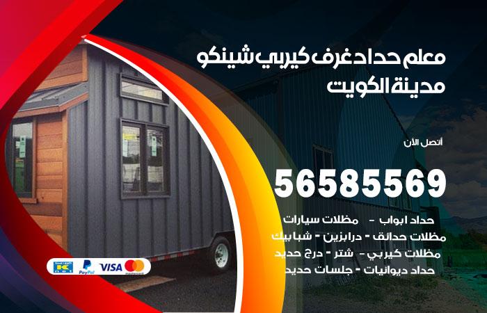 فني حداد غرف كيربي الكويت
