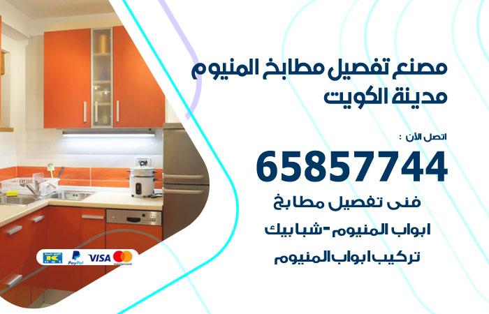 فني تفصيل مطابخ المنيوم الكويت