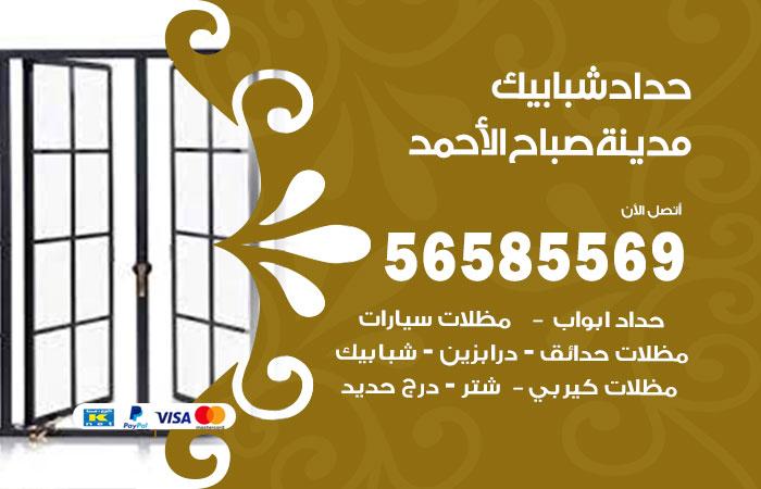 رقم حداد شبابيك مدينة صباح الاحمد