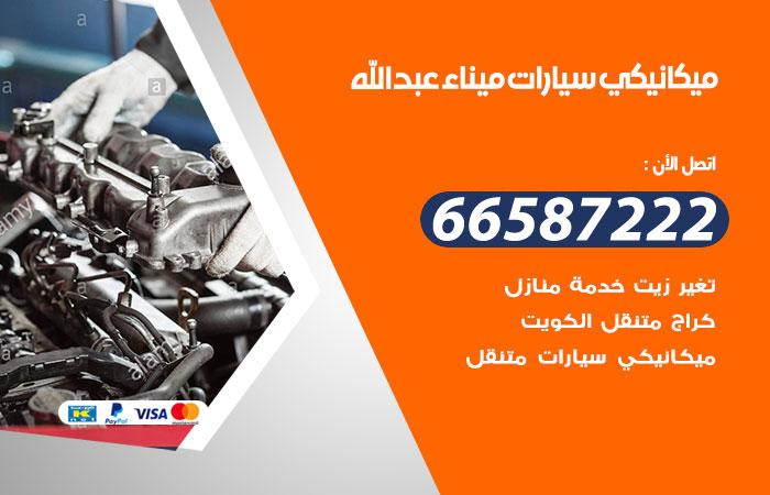 فني تركيب ستلايت ميناء عبدالله