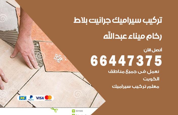 فني تركيب سيراميك ميناء عبدالله