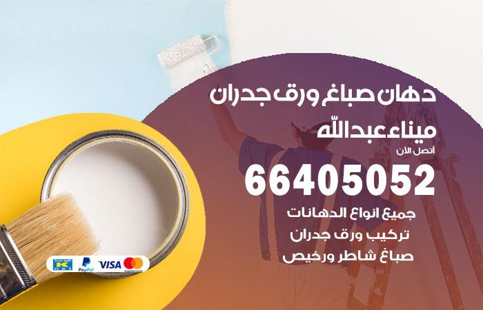 رقم فني صباغ ميناء عبدالله