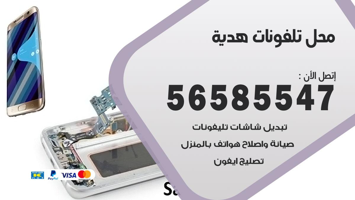 رقم محل تلفونات هدية