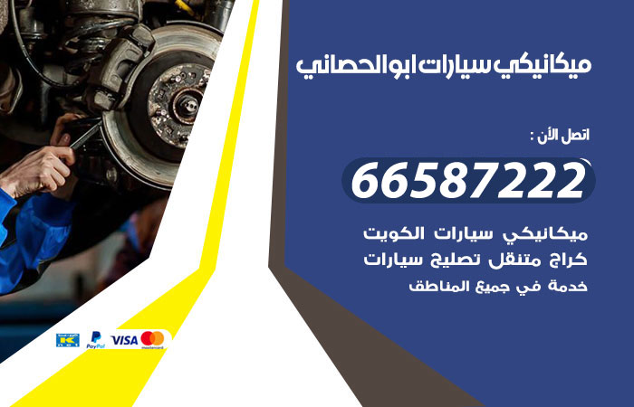 رقم ميكانيكي سيارات ابوالحصاني