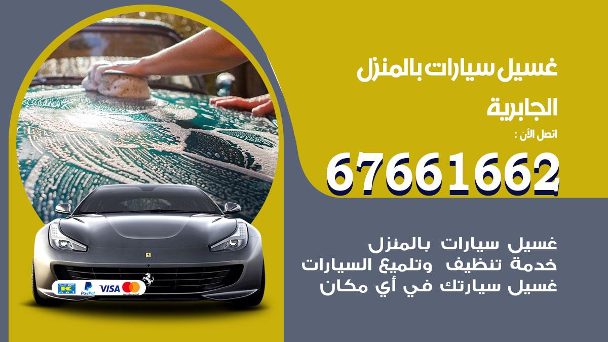 رقم غسيل سيارات الجابرية