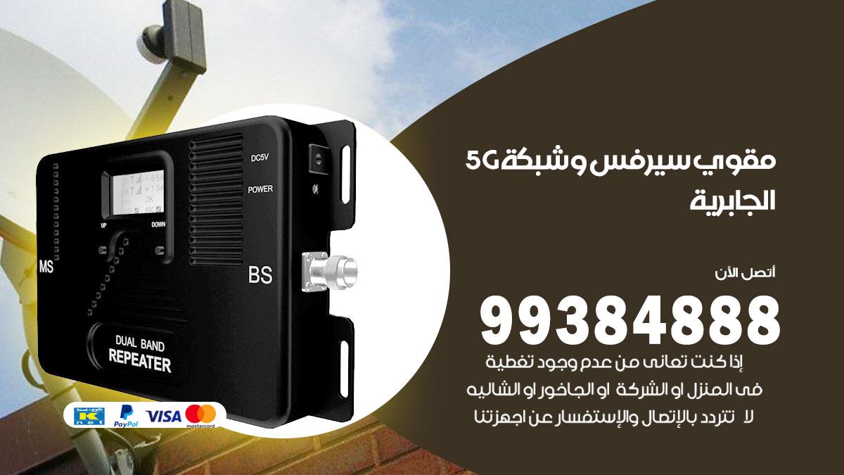 رقم مقوي شبكة 5g الجابرية