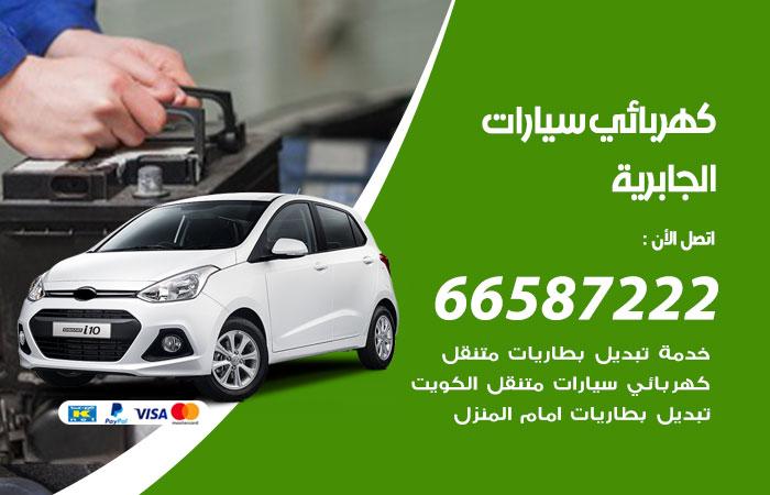 رقم كهربائي سيارات الجابرية