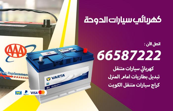 رقم كهربائي سيارات الدوحة