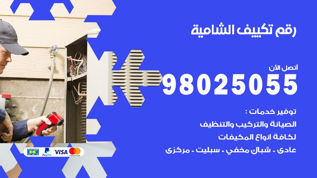 رقم متخصص تكييف الشامية