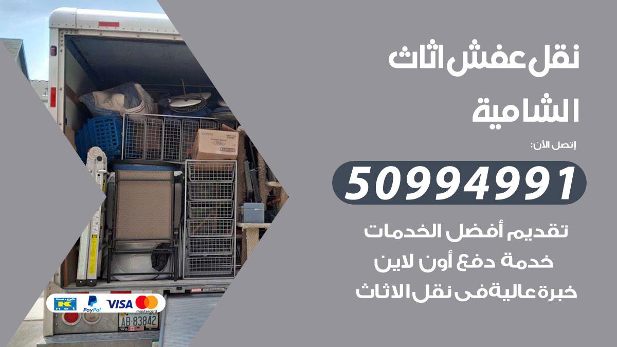شركة نقل عفش الشامية