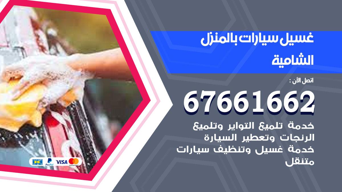 رقم غسيل سيارات الشامية