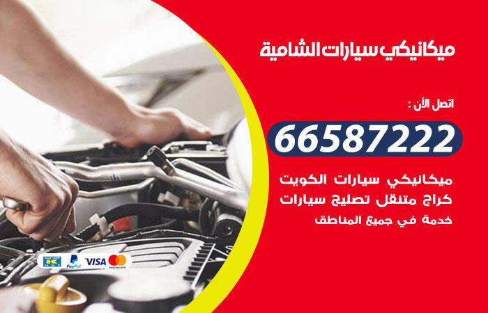 رقم ميكانيكي سيارات الشامية