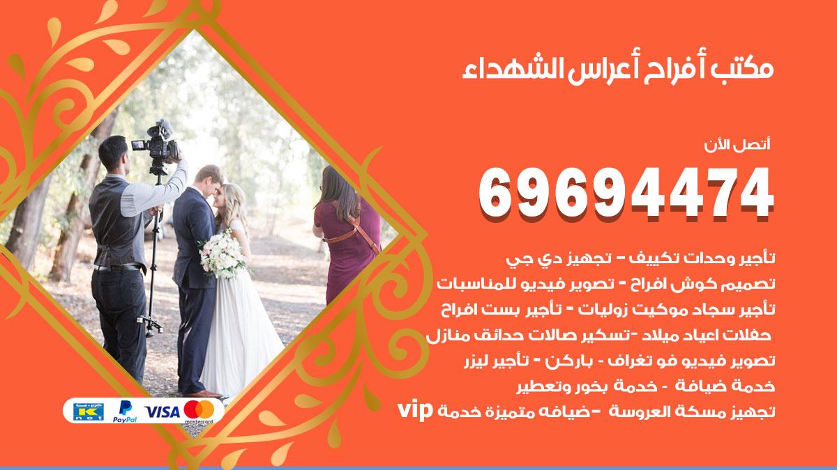 رقم مكتب أفراح الشهداء
