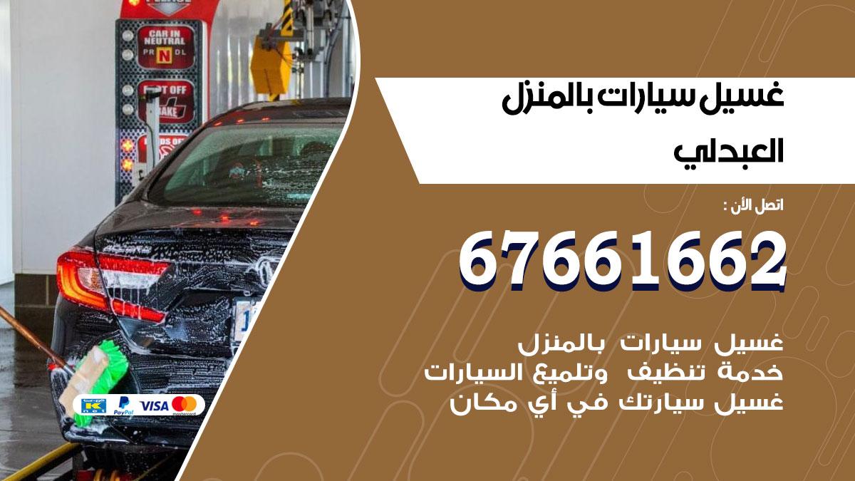 رقم غسيل سيارات العبدلي