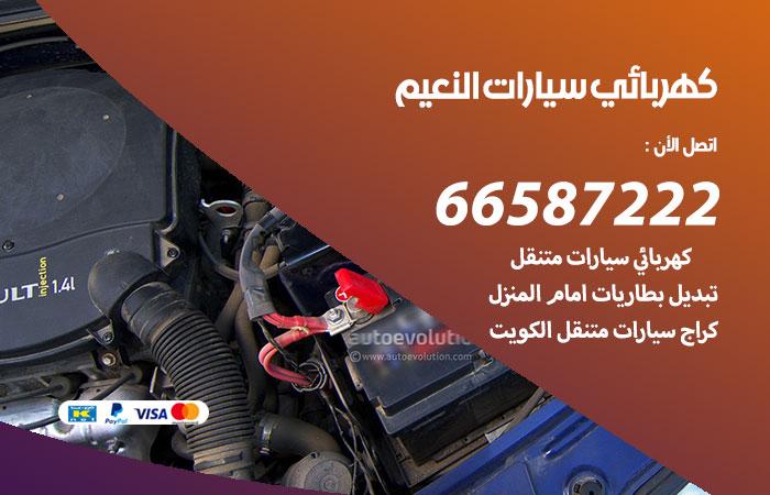رقم كهربائي سيارات النعيم