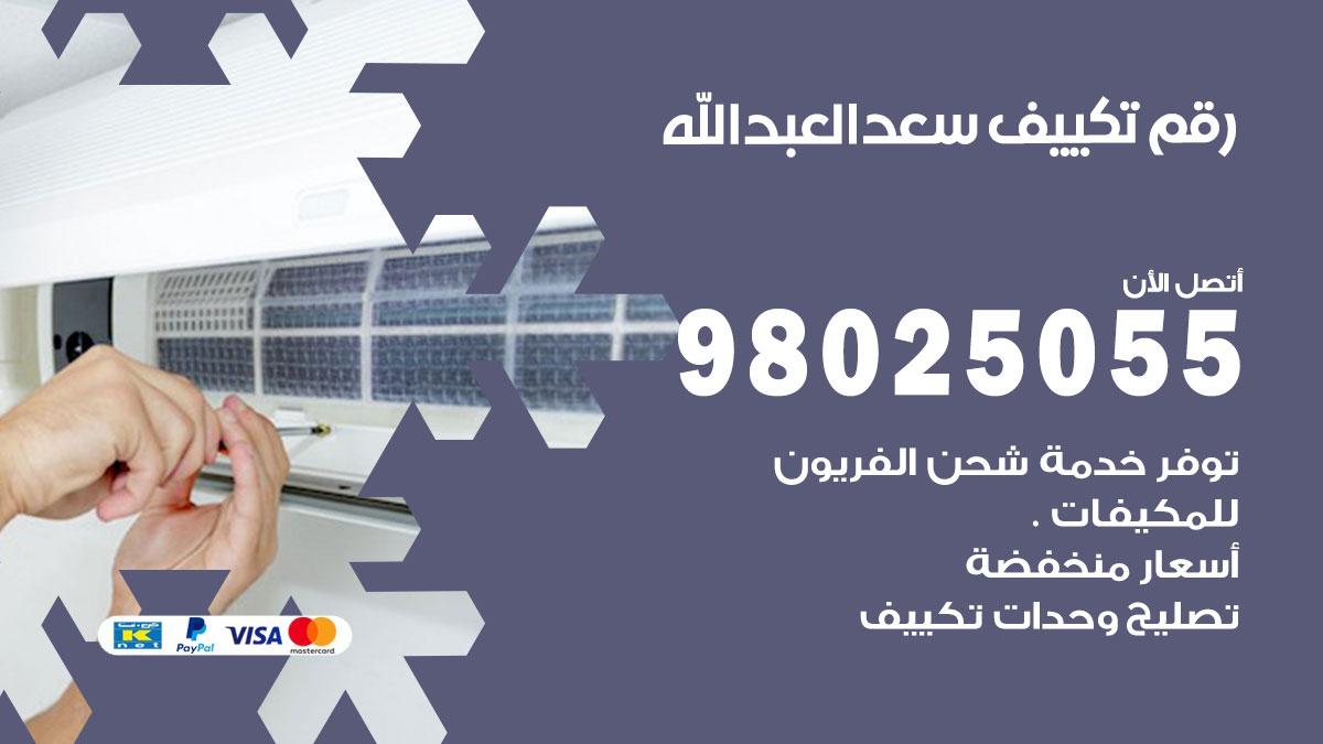 رقم متخصص تكييف سعد العبدالله