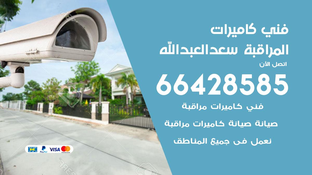 رقم فني كاميرات سعدالعبدالله