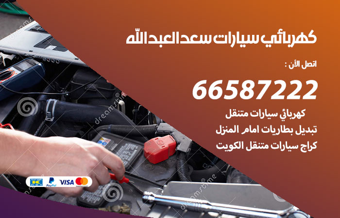 رقم كهربائي سيارات سعد العبدالله