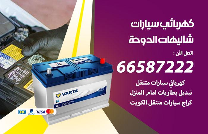 رقم كهربائي سيارات شاليهات الدوحة