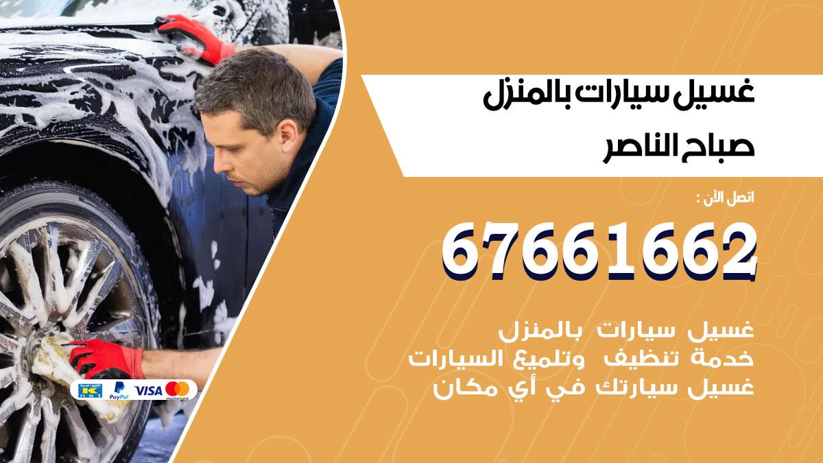 رقم غسيل سيارات صباح الناصر