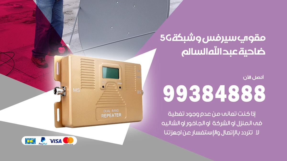 رقم مقوي شبكة 5g ضاحية عبدالله السالم