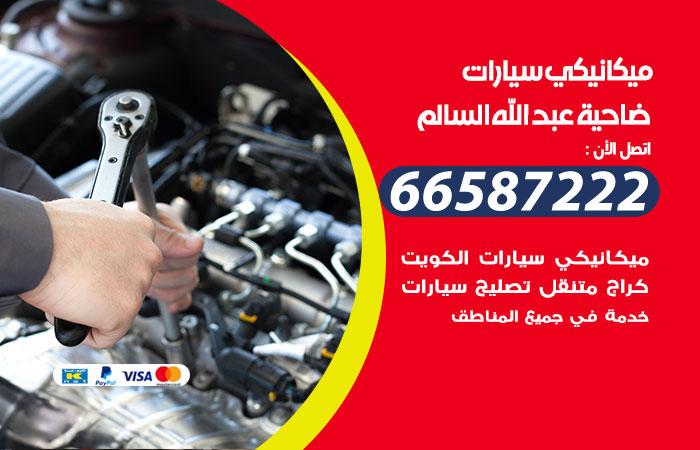 رقم ميكانيكي سيارات ضاحية عبدالله السالم