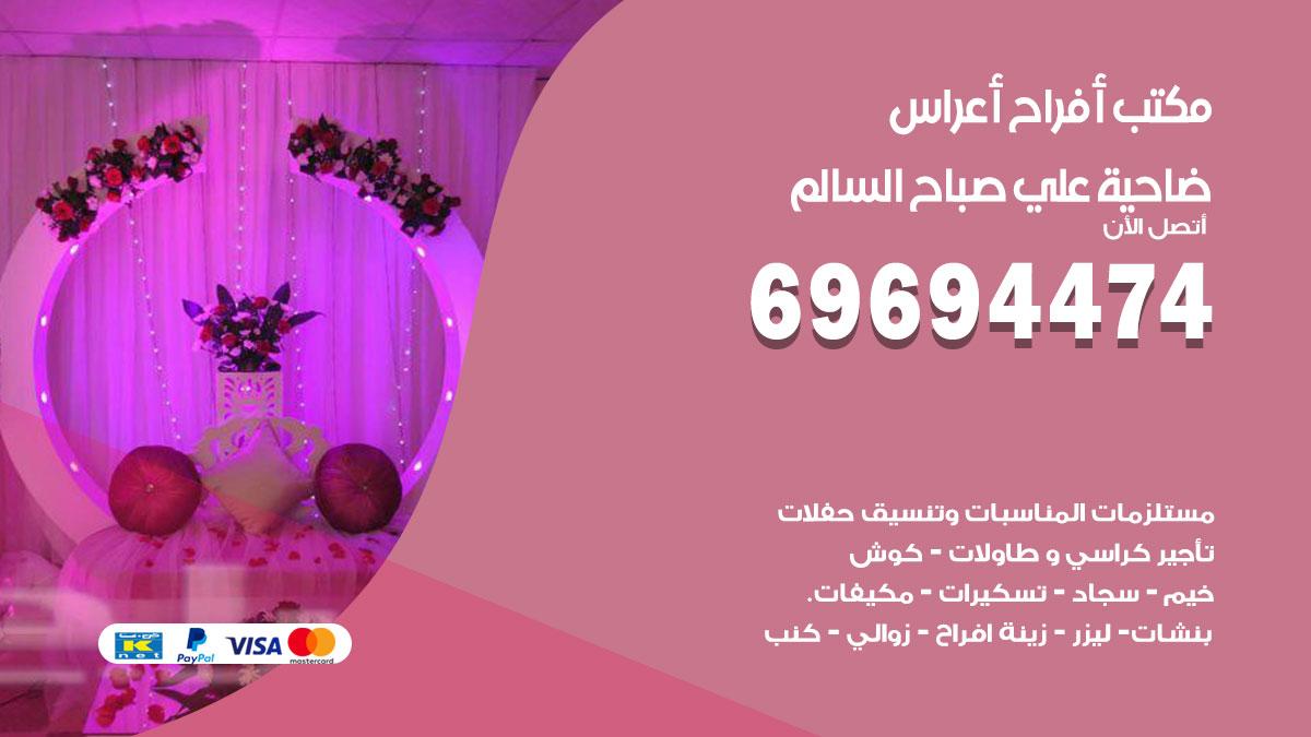 رقم مكتب أفراح ضاحية علي صباح السالم