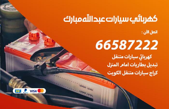 رقم كهربائي سيارات عبدالله مبارك