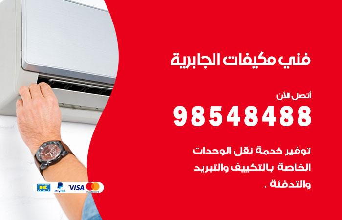 رقم فني مكيفات الجابرية