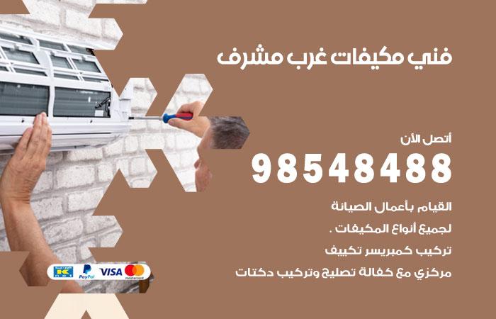 رقم فني مكيفات غرب مشرف