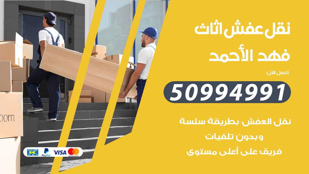 شركة نقل عفش فهد الاحمد