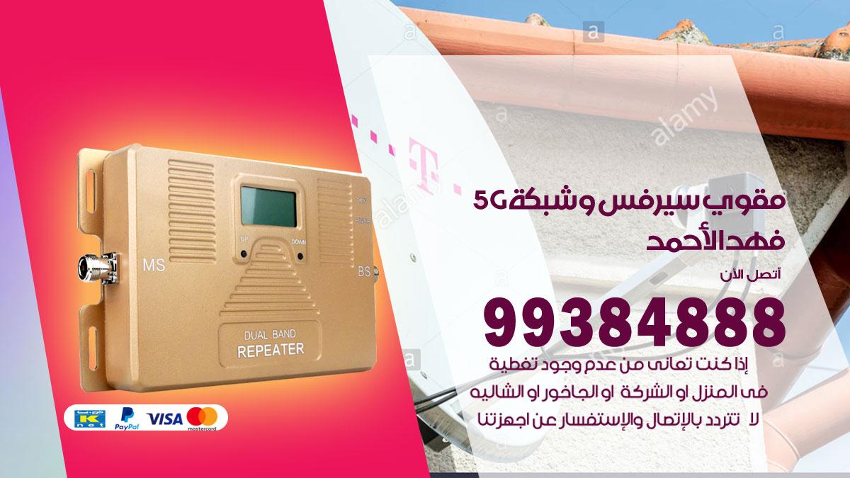 رقم مقوي شبكة 5g فهد الاحمد