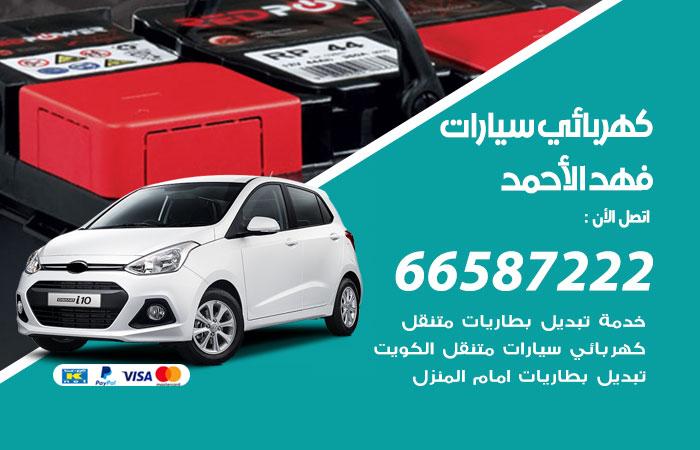 رقم كهربائي سيارات فهد الاحمد