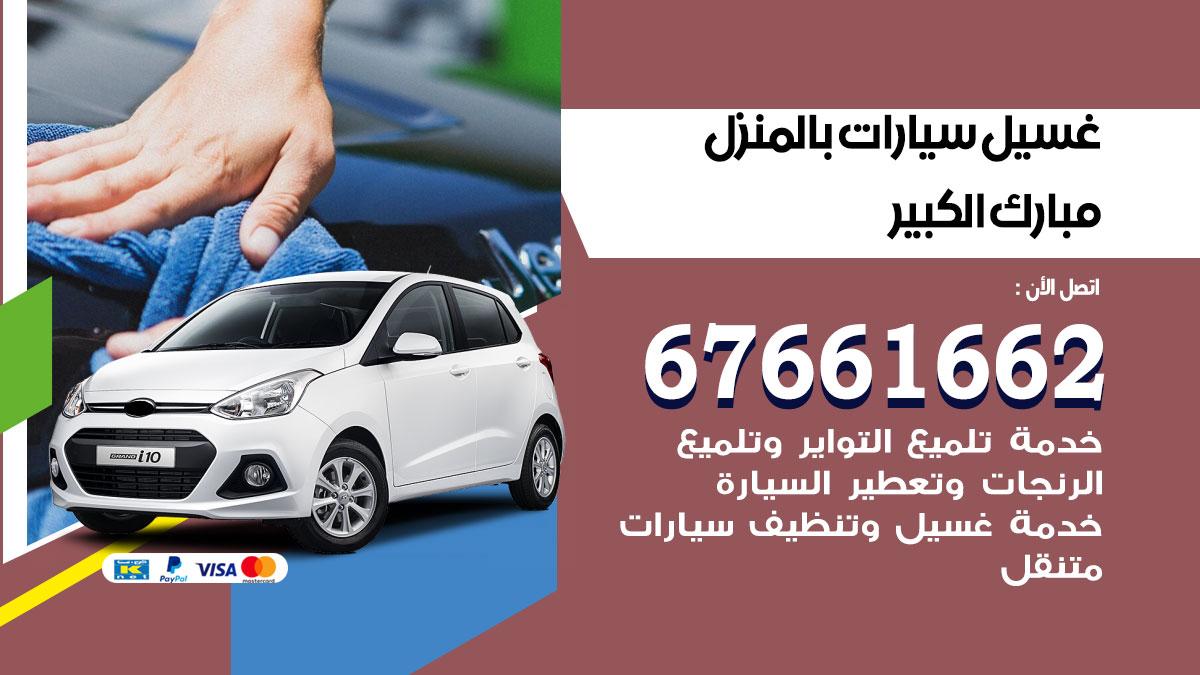 رقم غسيل سيارات مبارك الكبير
