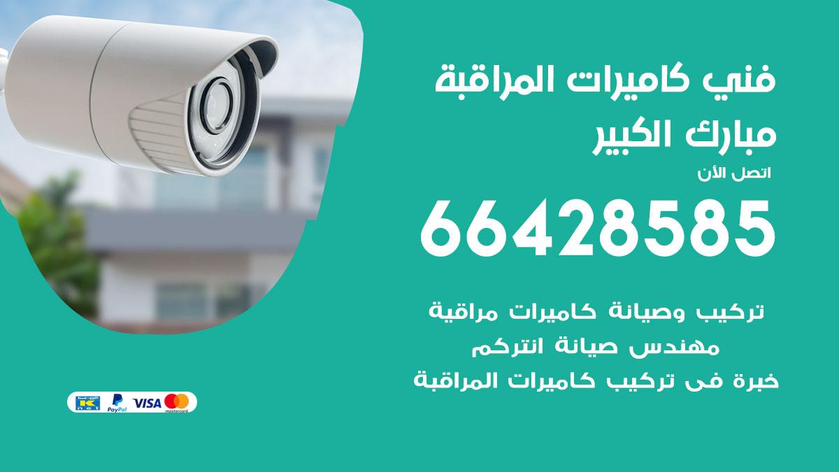 رقم فني كاميرات مبارك الكبير