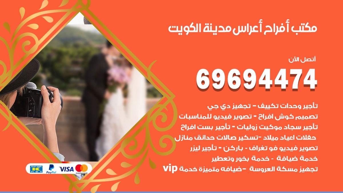 رقم مكتب أفراح الكويت