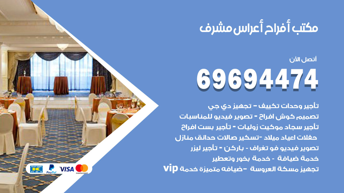 رقم مكتب أفراح مشرف