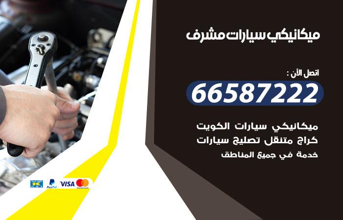 رقم ميكانيكي سيارات مشرف