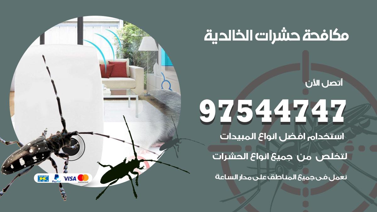 رقم مكافحة حشرات وقوارض الخالدية