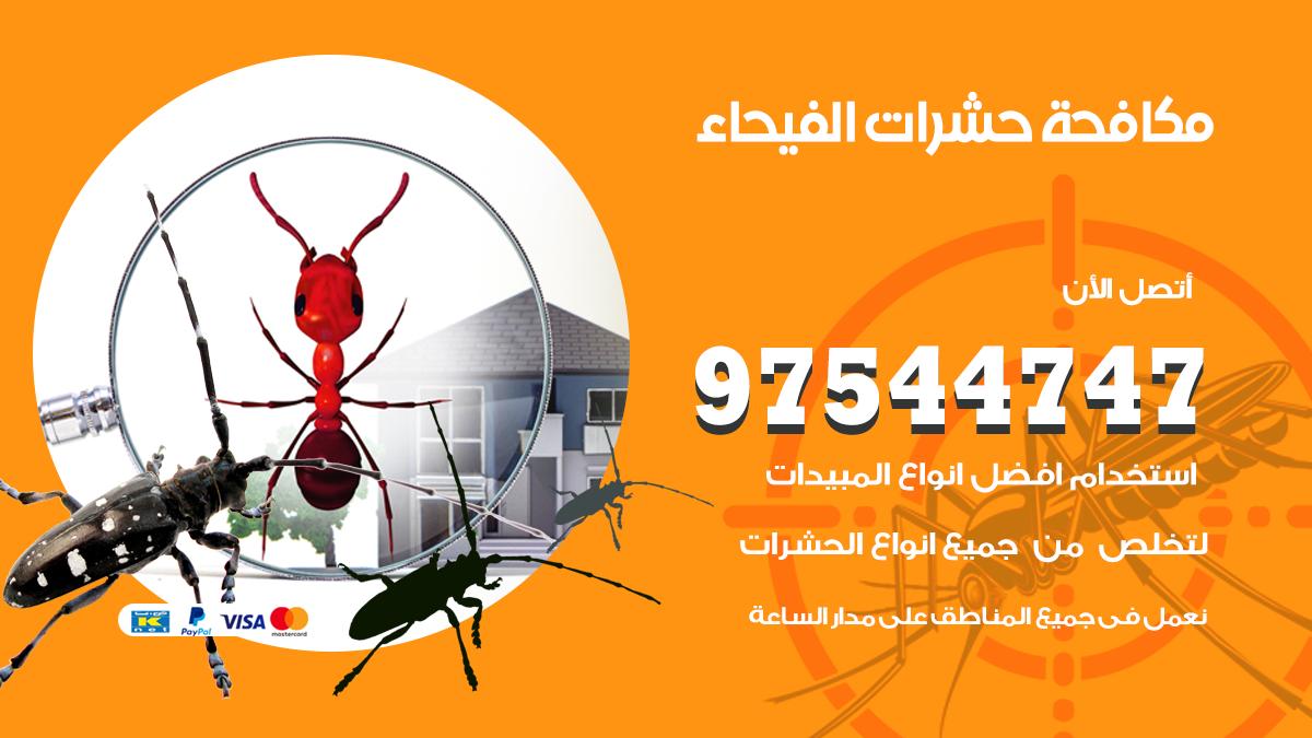 رقم مكافحة حشرات وقوارض الفيحاء