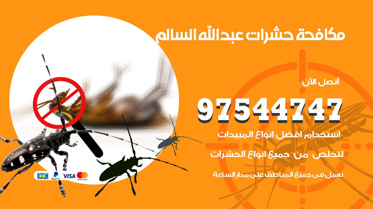 رقم مكافحة حشرات وقوارض ضاحية عبدالله السالم