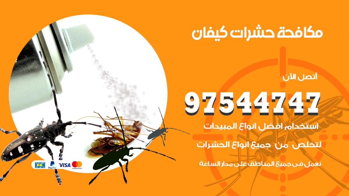 رقم مكافحة حشرات وقوارض كيفان