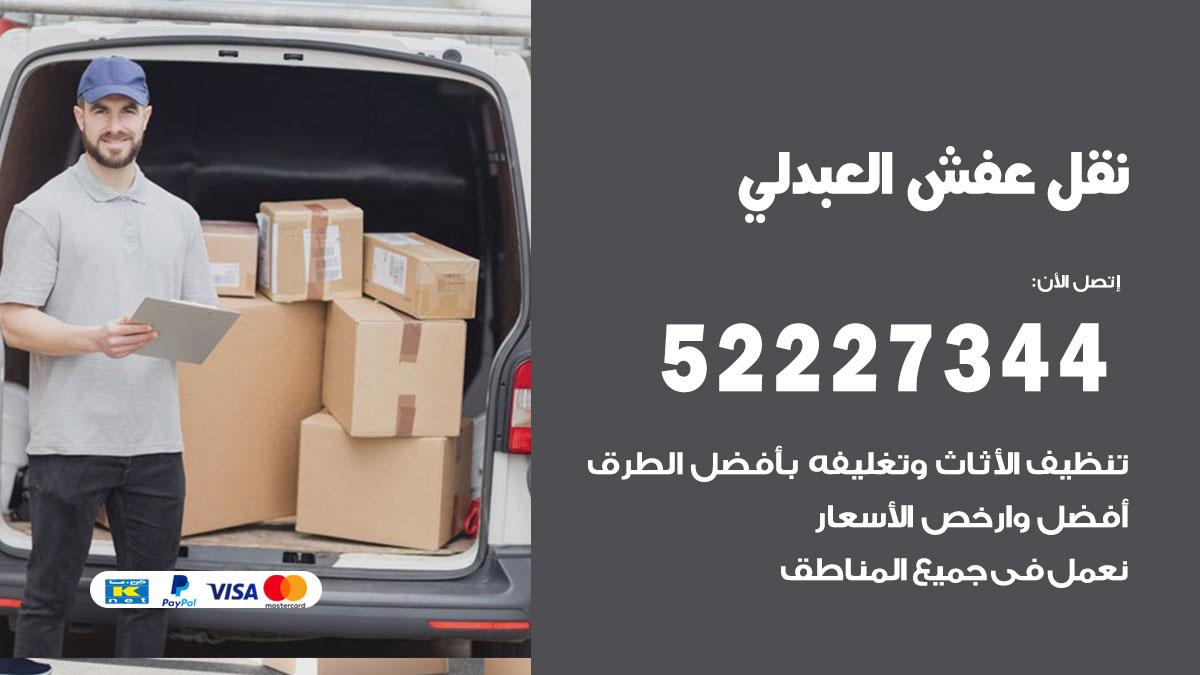 رقم نقل اثاث في العبدلي